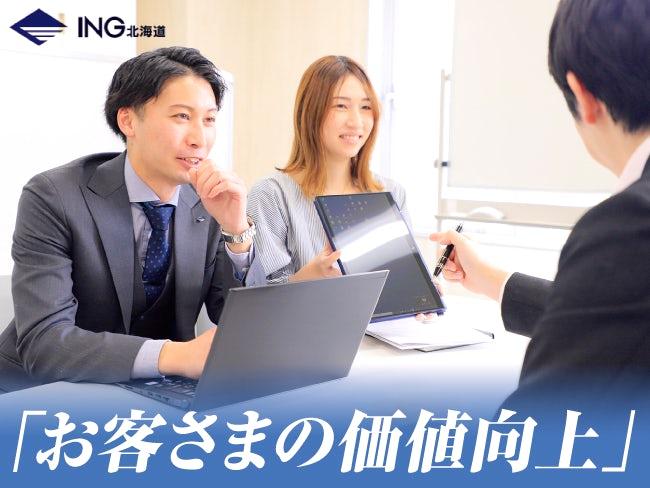 株式会社イング北海道 札幌本社
