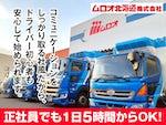 ムロオ北海道株式会社