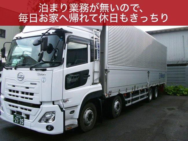 日晶運輸 株式会社