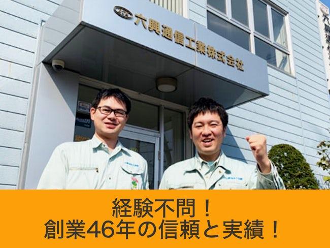 六興通信工業(株)