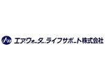 エア・ウォーター・ライフサポート(株)滅菌事業部