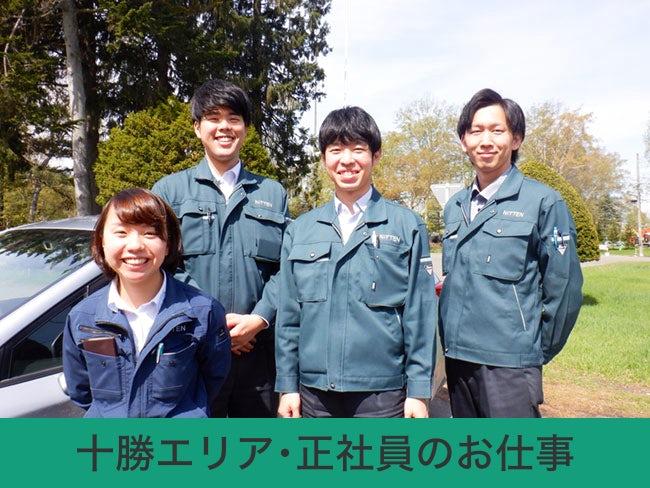 日本甜菜製糖株式会社 ビジネスセンター