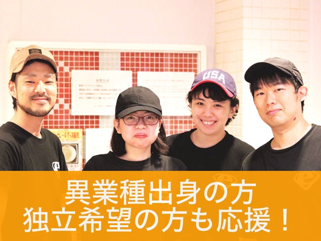 株式会社スパイラルフーズ 札幌スープカレー専門店エスパーイトウ 八軒本店