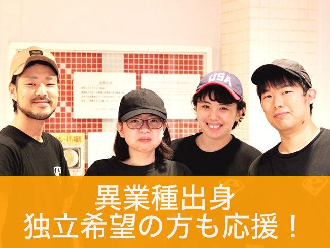 株式会社スパイラルフーズ 札幌スープカレー専門店エスパーイトウ
