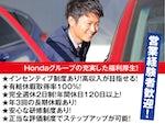 株式会社ホンダ四輪販売北海道 Honda Cars北海道