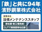 濱野鋼業株式会社