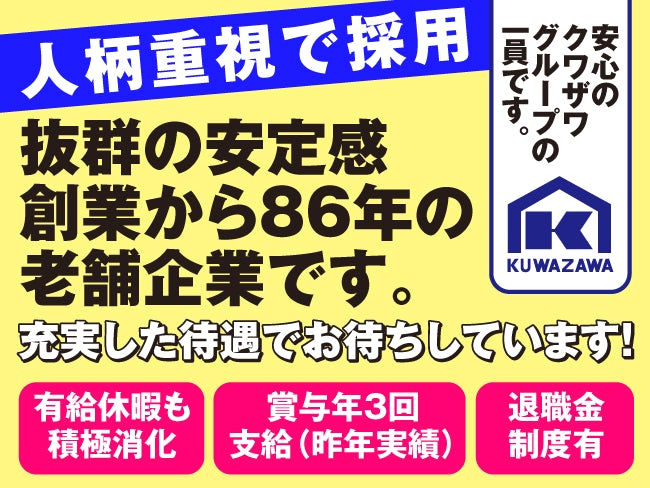 株式会社サツイチ 札幌営業所