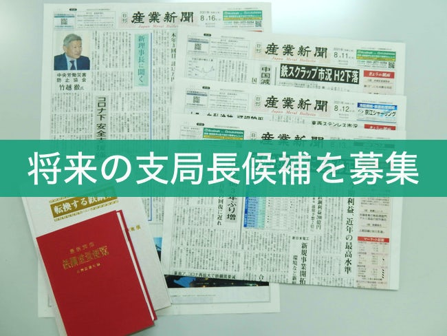株式会社 産業新聞社 北海道支局