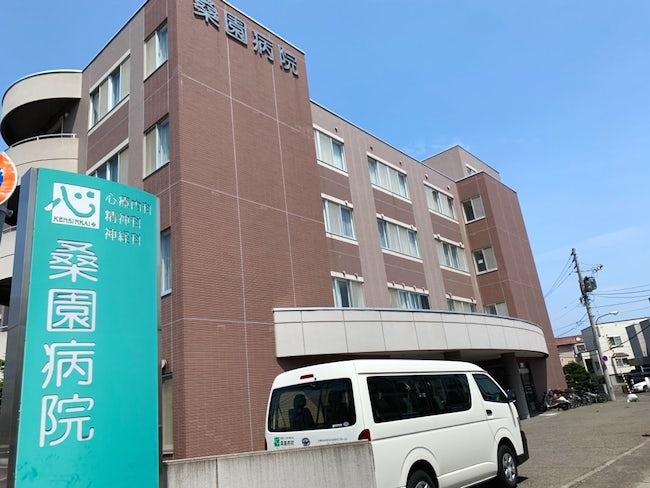 医療法人社団 健心会 桑園病院