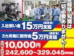 いすゞエンジン製造北海道株式会社