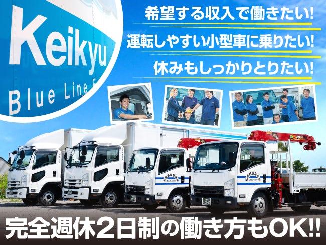 札幌軽量急送 株式会社