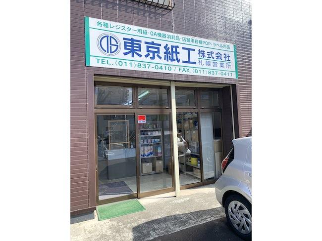 東京紙工(株)札幌営業所