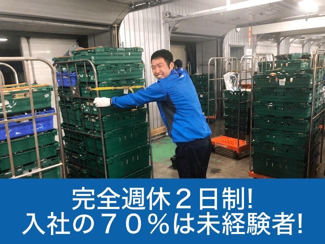 日晶運輸株式会社 大谷地営業所