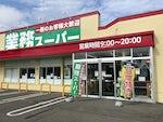 業務スーパー 帯広西5条店