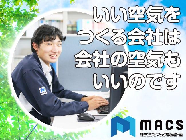 株式会社マック設備計画