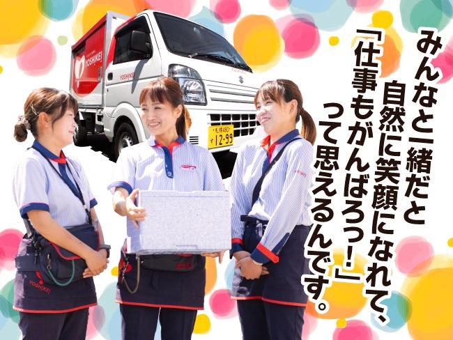 株式会社オーシャンシステム ヨシケイ北海道