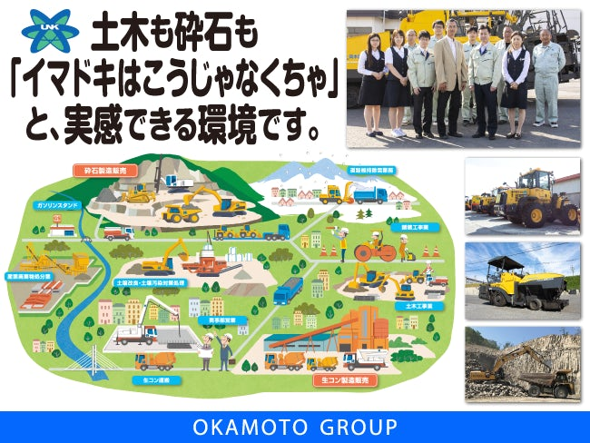 岡本興業株式会社