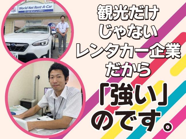 ワールドネット(株)レンタカー事業部 帯広営業所