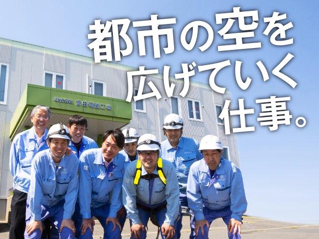 株式会社 宮田電設工業