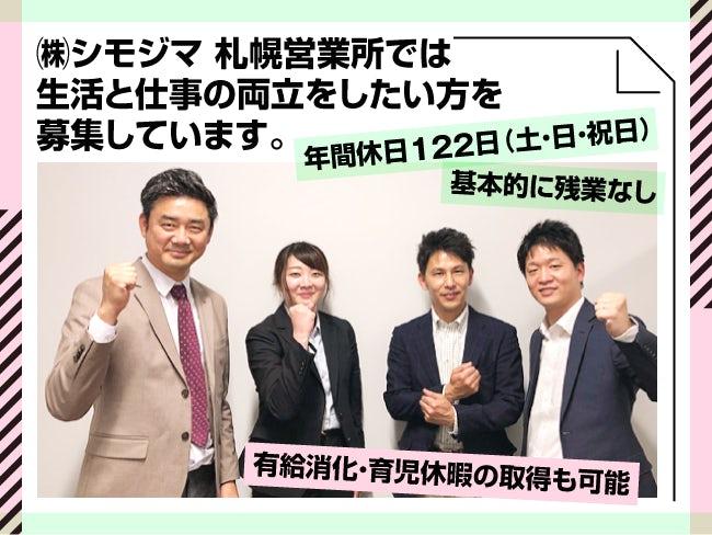 株式会社 シモジマ