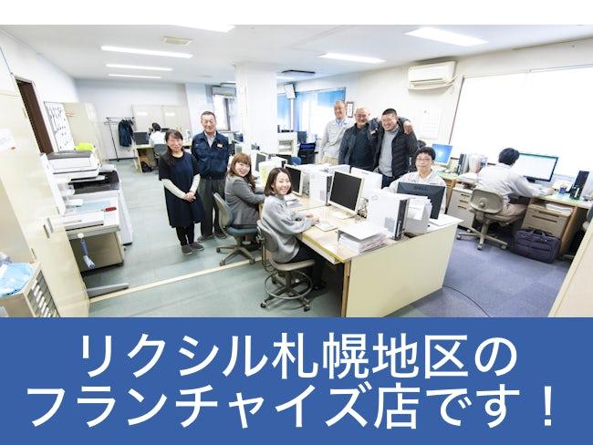 札幌トーヨー住器(株)
