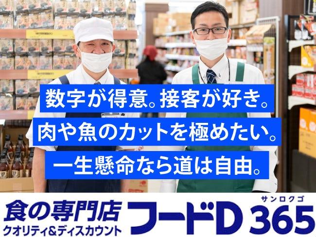 フードD(株式会社 豊月)