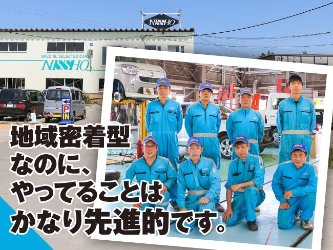 サッポロ日昭自動車(株)