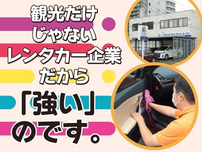 ワールドネット(株)レンタカー事業部 札幌営業所