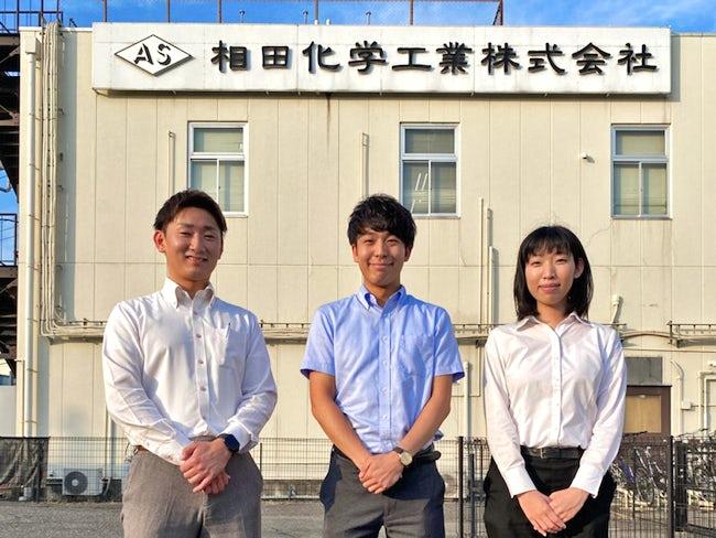 相田化学工業株式会社