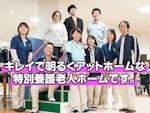 社会福祉法人北海道光生舎ゆいま〜る・もみじ台