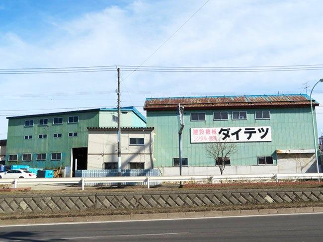 株式会社大鐵(ダイテツ)