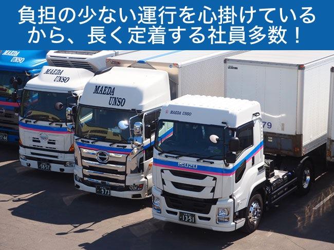 株式会社前田運送 札幌営業所