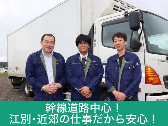 北海道フーズ輸送(株) 江別営業所