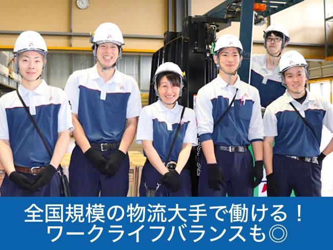 F-LINE(エフライン)株式会社 札幌物流センター