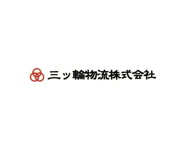 三ツ輪物流株式会社 帯広支店