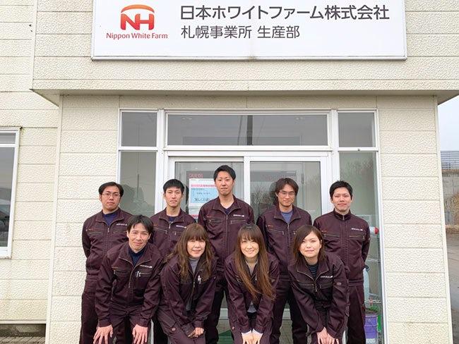 日本ホワイトファーム株式会社 総務部