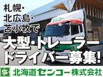 北海道センコー株式会社 苫小牧営業所