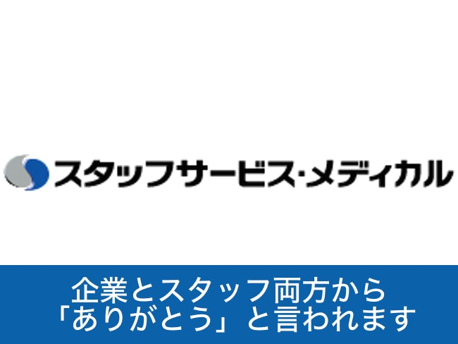 (株)スタッフサービス・メディカル札幌オフィス