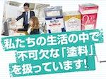 大日本塗料北海道株式会社