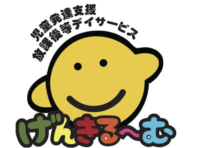 児童発達支援・放課後等デイサービスげんきる〜む