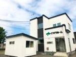 イワクラホーム株式会社 苫小牧支店