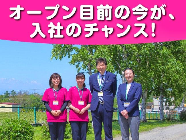 社会福祉法人 日本介護事業団ココルクえべつ