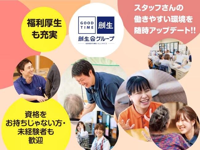 グッドタイムホーム・米里 株式会社創生事業団 北海道事業部