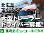 北海道センコー株式会社