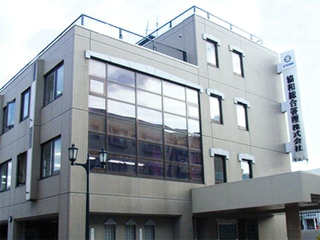 協和総合管理(株) 札幌支社