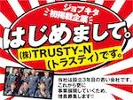 株式会社TRUSTY-N(トラスティ)