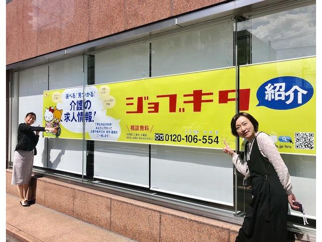 (株)北海道アルバイト情報社ジョブキタ人材サービス事業部
