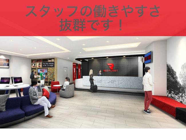 レッドプラネット札幌すすきの南(株)レッド・プラネット・ホテルズ・ジャパン