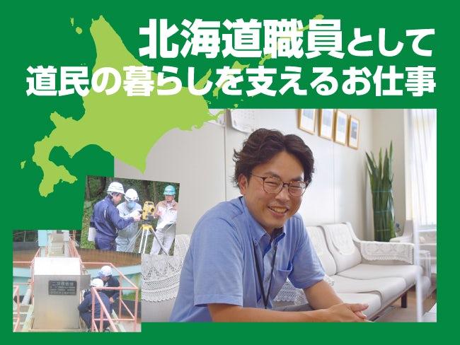 北海道企業局