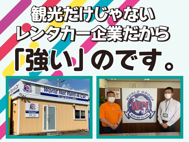 ワールドネット(株)レンタカー事業部 旭川空港営業所